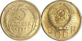 5 копеек 1957 СССР №2