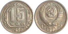 15 копеек 1956 СССР №2