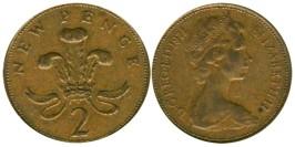 2 новых пенса 1971 Великобритания