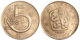 5 крон 1974 Чехословакии