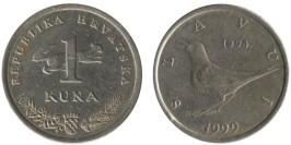 1 куна 1999 Хорватия — 5 лет национальной валюте