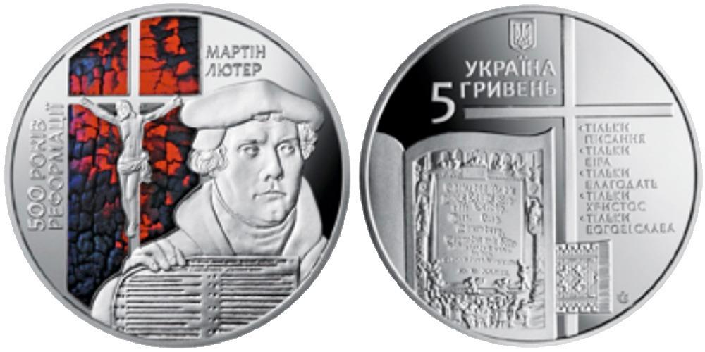 5 гривен 2017 Украина — 500-летие Реформации (500-річчя Реформації)