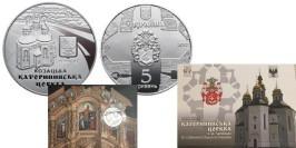 5 гривен 2017 Украина — Екатерининская церковь в г. Чернигове в буклете