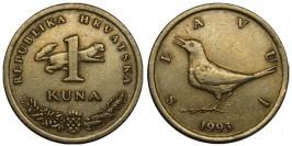 1 куна 1993 Хорватия