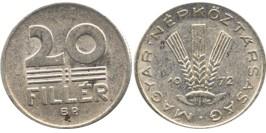 20 филлеров 1972 Венгрия