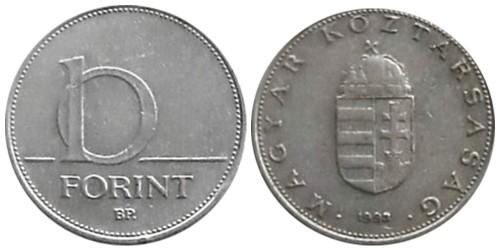 10 форинт 1993 Венгрия