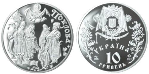 10 гривен 2005 Украина — Покрова — серебро