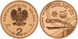 2 злотых 2010 Польша — Польская сборная на XXI зимних Олимпийских играх в Ванкувере