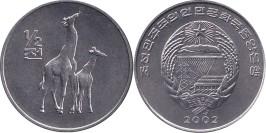 1/2 чона 2002 Северная Корея — Мир животных — Жираф