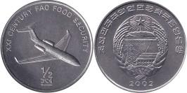1/2 чона 2002 Северная Корея — ФАО — самолёт