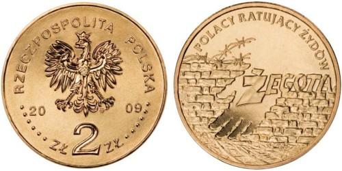 2 злотых 2009 Польша — Поляки, спасавшие евреев