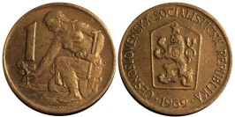 1 крона 1969 Чехословакии