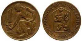 1 крона 1970 Чехословакии