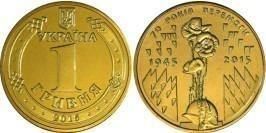 1 гривна 2015 Украина — 70 лет Победы. 1945-2015 UNC