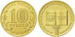 10 рублей 2013 Россия — 20 лет принятию Конституции