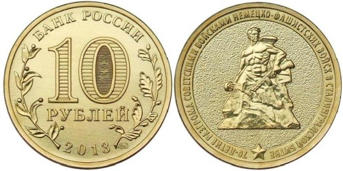 10 рублей 2013 Россия — 70 лет Сталинградской битве — ММД