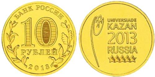 10 рублей 2013 Россия — Универсиада в Казани 2013 (Эмблема)