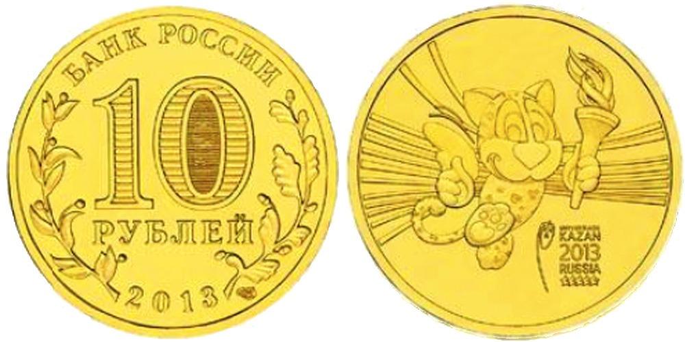 10 рублей 2013 Россия — Универсиада в Казани 2013 (Талисман)