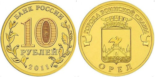 10 рублей 2011 Россия — Города воинской славы — Орёл — СПМД