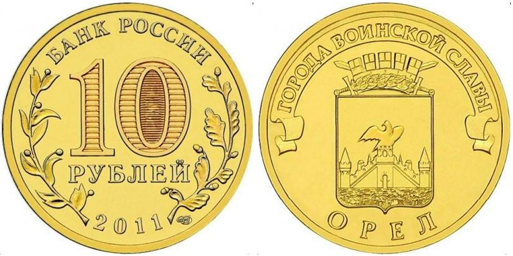 10 рублей 2011 Россия — Города воинской славы — Орёл