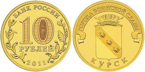10 рублей 2011 Россия — Города воинской славы — Курск — СПМД