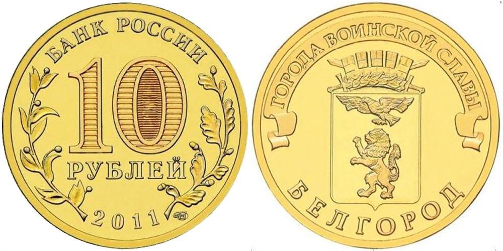 10 рублей 2011 Россия — Города воинской славы — Белгород