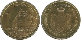 1 динар 2014 Сербия UNC