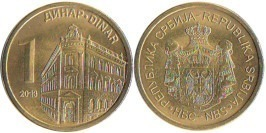 1 динар 2013 Сербия UNC