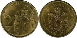 2 динара 2014 Сербия UNC