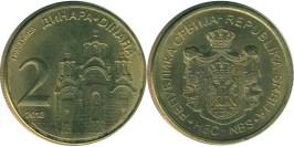 2 динара 2013 Сербия
