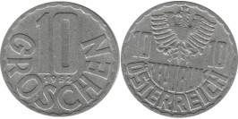 10 грошей 1952 Австрия