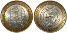 10 рублей 2006 Россия — Российская Федерация — Республика Саха (Якутия)