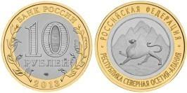 10 рублей 2013 Россия — Российская Федерация — Республика Северная Осетия (Алания)