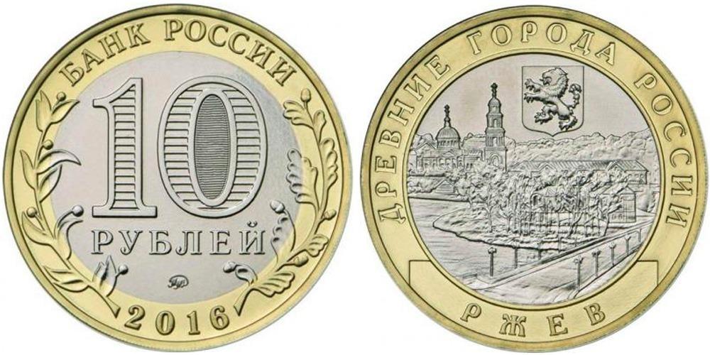 10 рублей 2016 Россия — Древние города России — Ржев
