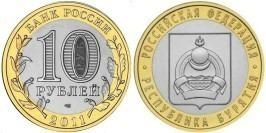 10 рублей 2011 Россия — Российская Федерация — Республика Бурятия