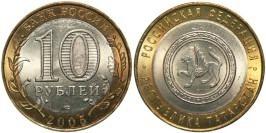 10 рублей 2005 Россия — Российская Федерация — Республика Татарстан