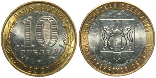 10 рублей 2007 Россия — Российская Федерация — Новосибирская область