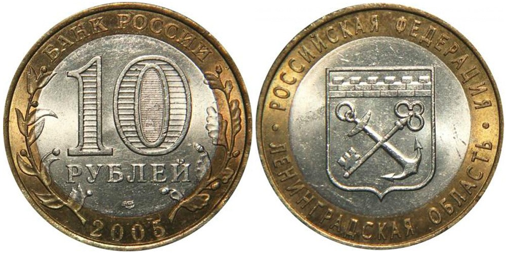 10 рублей 2005 Россия — Российская Федерация — Ленинградская область