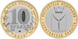 10 рублей 2014 Россия — Российская Федерация — Саратовская область