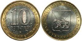 10 рублей 2006 Россия — Российская Федерация — Приморский край