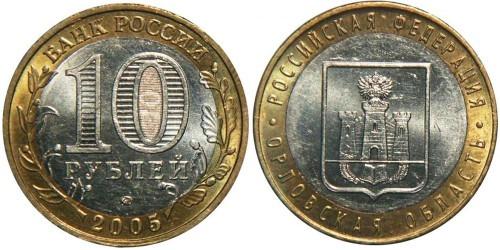 10 рублей 2005 Россия — Российская Федерация — Орловская область