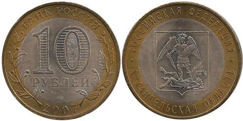 10 рублей 2007 Россия — Российская Федерация — Архангельская область
