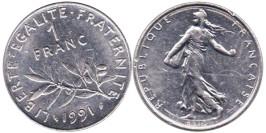 1 франк 1991 Франция