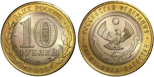 10 рублей 2013 Россия — Российская Федерация — Республика Дагестан