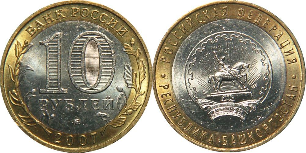 10 рублей 2007 Россия — Российская Федерация — Республика Башкортостан