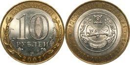 10 рублей 2007 Россия — Российская Федерация — Республика Хакасия