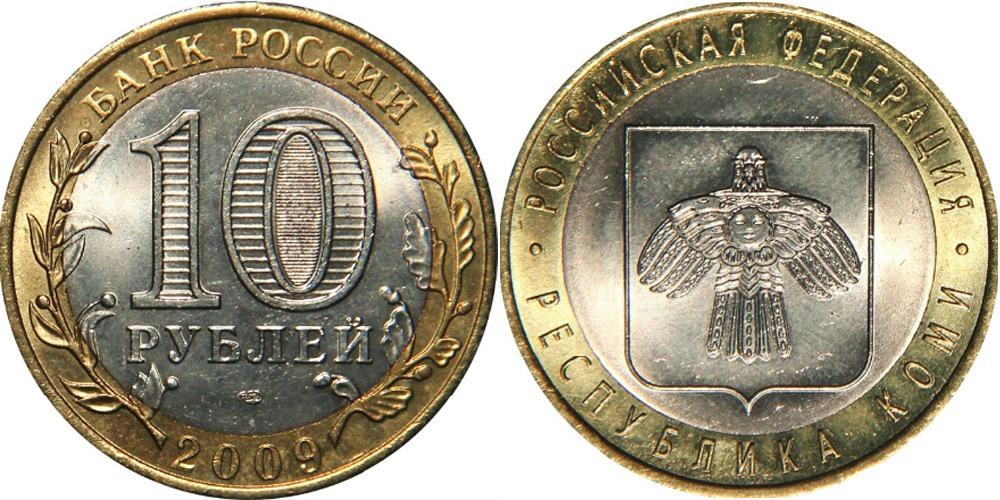 10 рублей 2009 Россия — Российская Федерация — Республика Коми