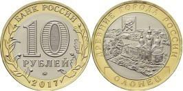 10 рублей 2017 Россия — Древние города России — Олонец