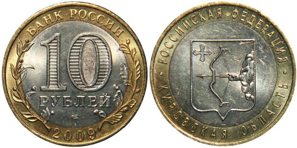 10 рублей 2009 Россия — Российская Федерация — Кировская область
