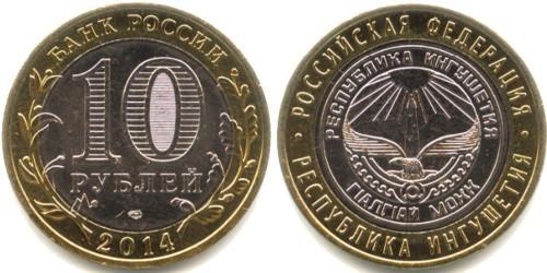10 рублей 2014 Россия — Российская Федерация — Республика Ингушетия